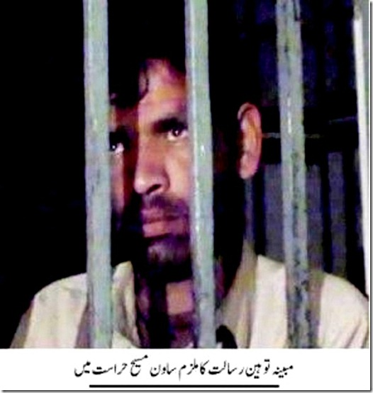 Sawan-Masih-accused-of-Blasphemy