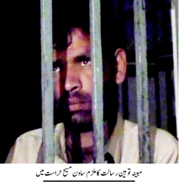 http://oneway2day.files.wordpress.com/2014/03/sawan-masih-accused-of-blasphemy.jpg