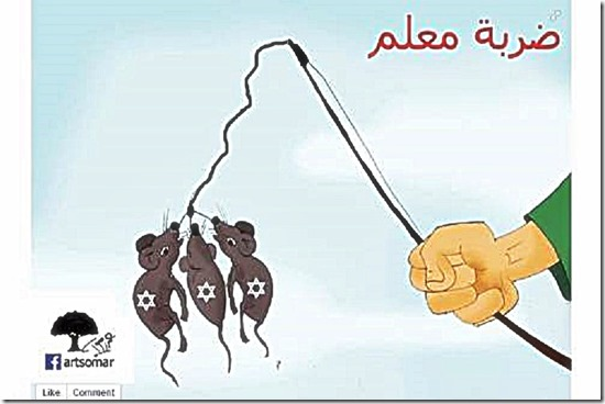 fatah-facebook-israel-teen-kidnappings- frightening caricature (June 2014)
