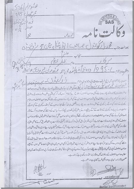 Parvaiz Khan-legitimate Zafar Bhatti sig