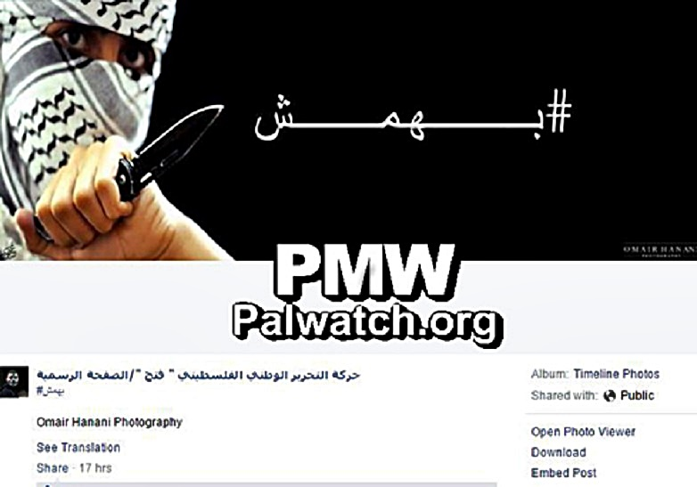 Fatah Facebook- (killing jews) 'so what'