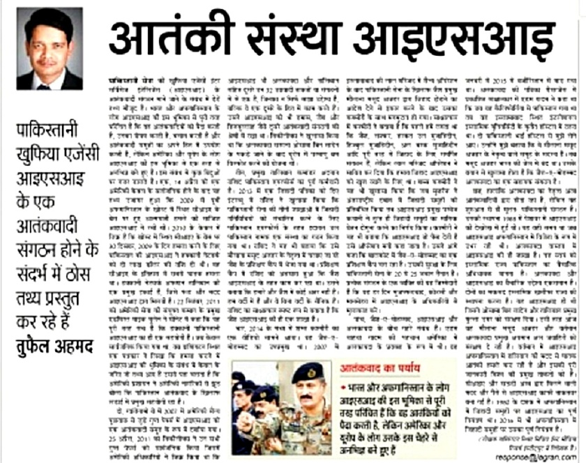 Hindi Dainik Jagran version- ISI – A Terror Organization