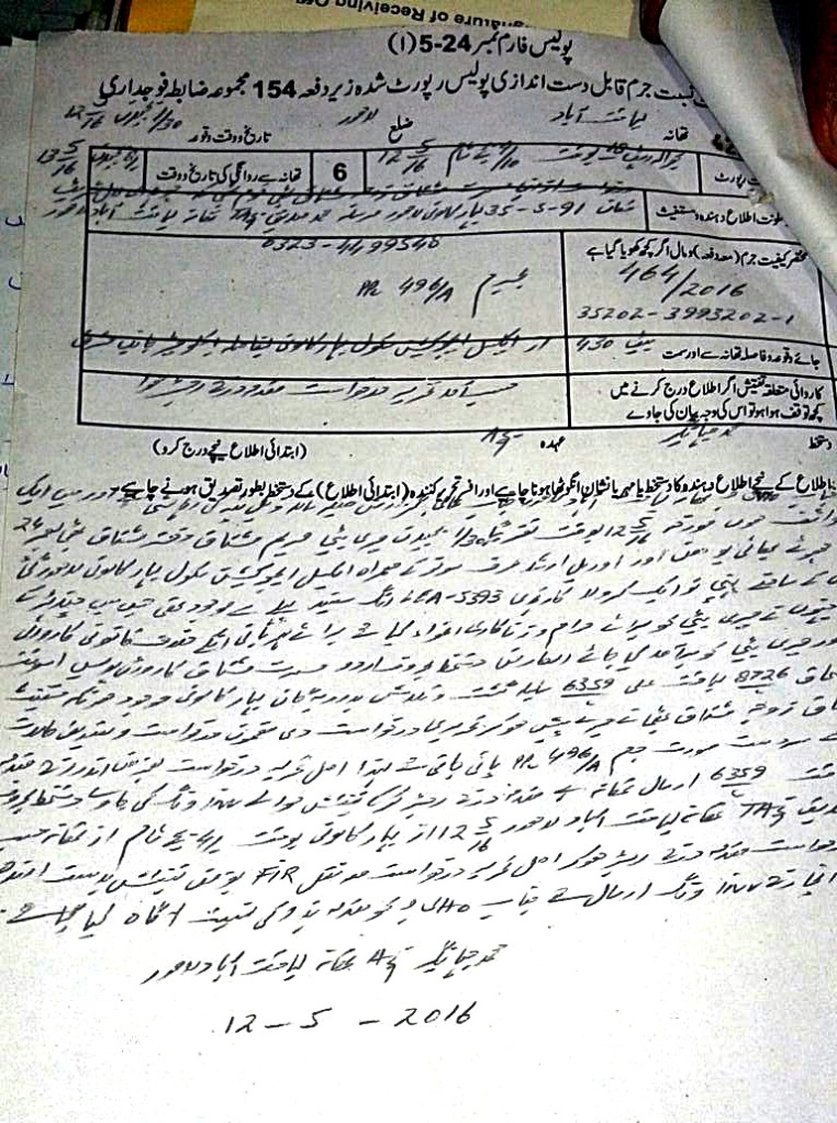 Marriage Certificate or FIR (Can't read Urdu)