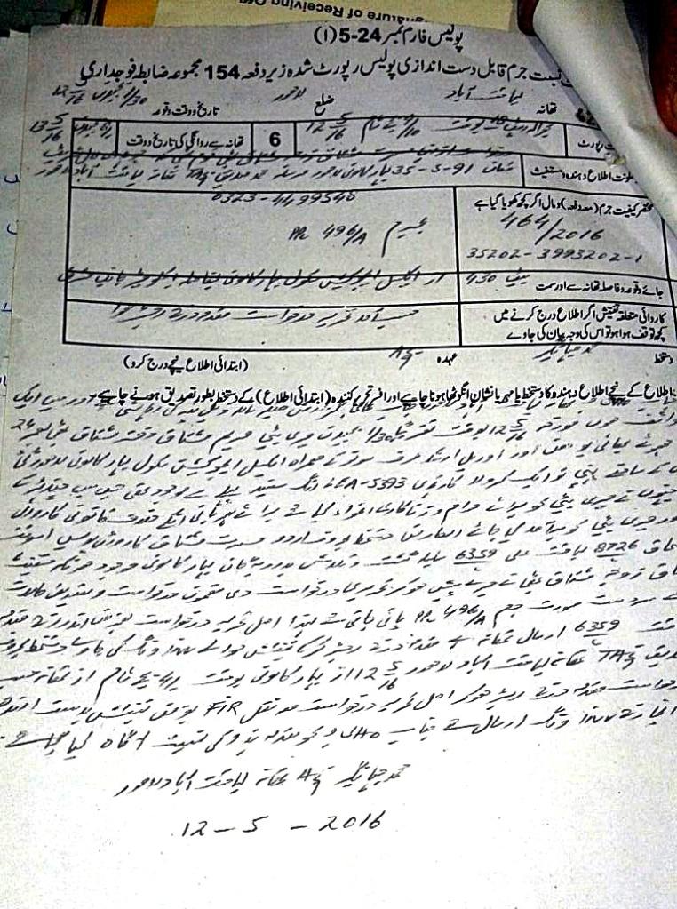 Marriage Certificate or FIR (Can't read Urdu)
